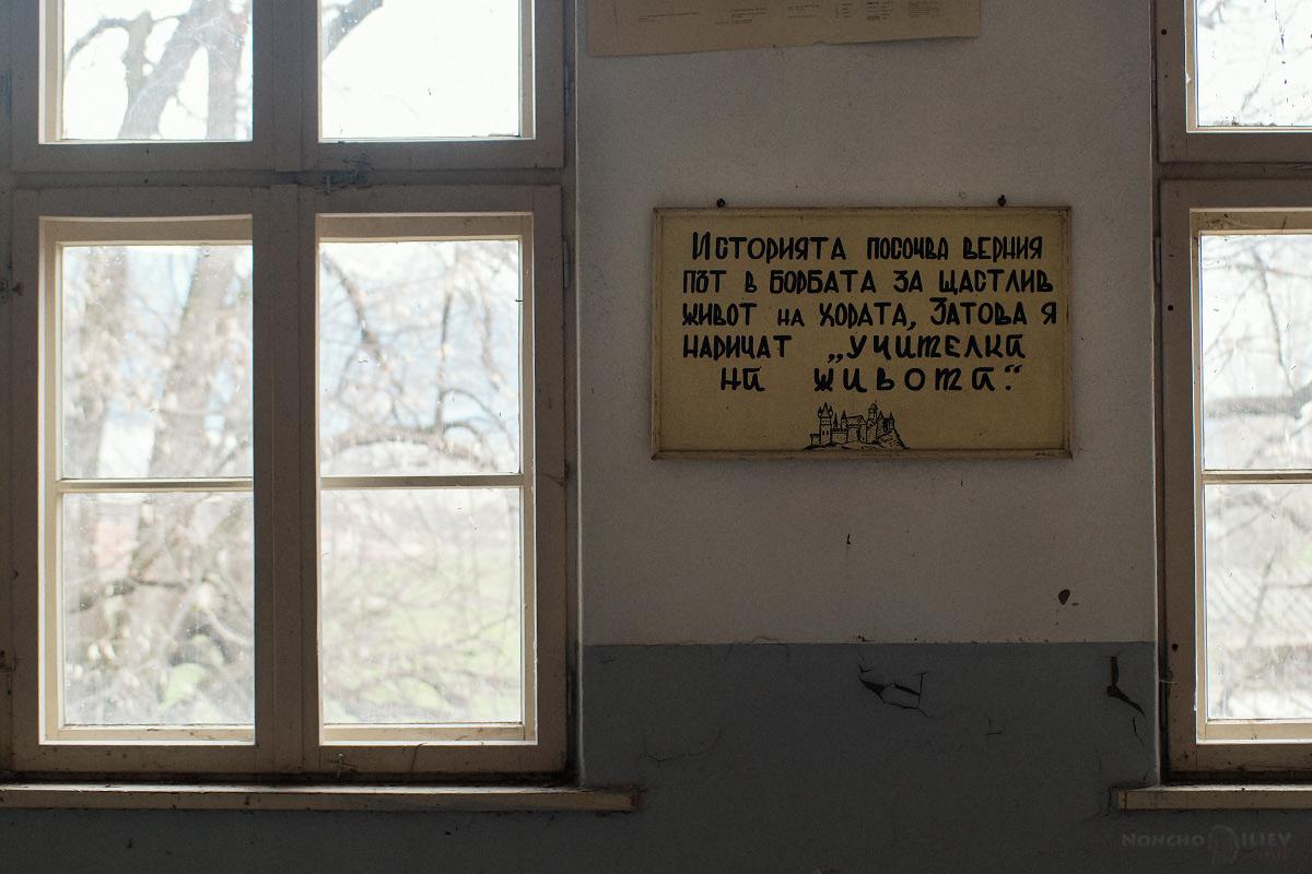 старото училище историята