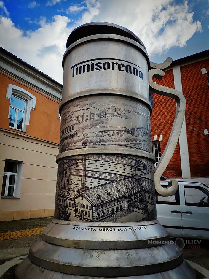 Тимишоара бира Тимишореана
